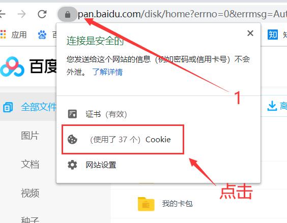 BaiduPCS-Go的使用方法